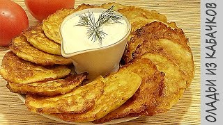 ОЛАДЬИ из КАБАЧКОВ (рецепт вкусных кабачковых оладьев)