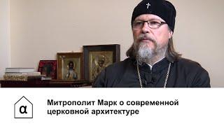 Митрополит Марк о современной церковной архитектуре