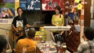2012.9.3 高知市春野町 「元気食堂ぱいかじ」で 「豆電球」のライブが開...