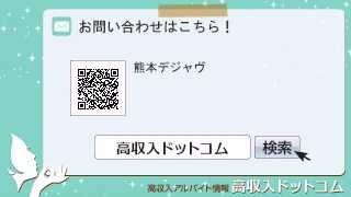 熊本市のデリヘル「熊本デジャヴ」の風俗 求人 おシゴト 動画