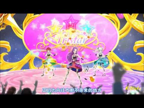 【HD】Aikatsu!    Tristar - Take me Higher【中文字幕】