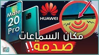 هواوي ميت 20 برو Huawei Mate 20 Pro | مراجعة لأفضل هاتف في 2018 ؟