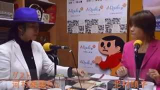 北村順子のLLL Talk Live 第11回 古川与助商店 代表取締役 河村朱美さん
