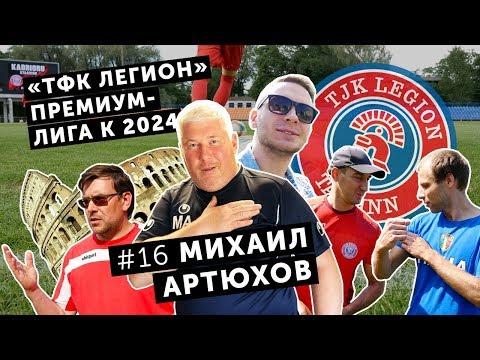 Михаил Артюхов и «Balaball»: катеначчо в «Легионе», как засветиться на ЧМ и цели клуба на 5 лет