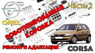 Opel Corsa - Robot Qutisini Ta'mirlash va Moslashtirish