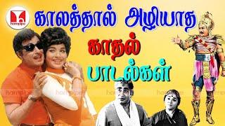 காலத்தால் அழியாத சினிமா காதல் பாடல்கள் | MGR, Jayalalitha | Gemini Ganesan, Savitri | Hornpipe Songs