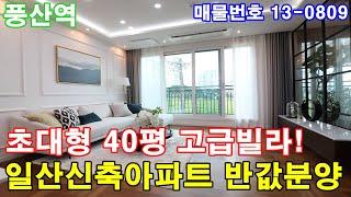 일산신축빌라분양 40평 풍산역세권+초대형 4룸+대박 크…