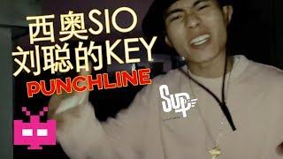 西奥SIO ❌ 刘聪的KEY  PUNCHLINE ACAPELLA  #中国新说唱