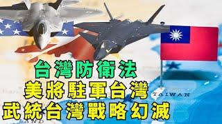 《台灣防衛法》呼之欲出,中共三十年武統台灣的軍事戰略一朝作廢; 美台建交、美駐軍台灣大動作將紛至沓來;鳳凰衛視上外交使團名單影響重大(江峰漫談20200613第189期)