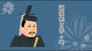 源頼朝と茅ヶ崎