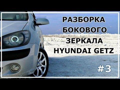 #3. Разборка бокового зеркала Hyundai Getz