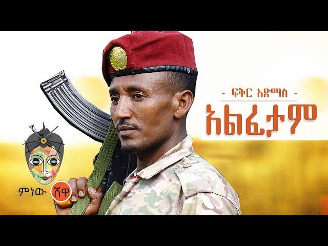 Ethiopian Music : Fikir Admas (Alfetam) ፍቅር አድማስ (አልፈታም) - New Ethiopian Music 2021(Official Video)