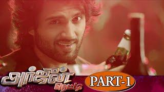 Arjun Reddy Tamil Full Movie Part 1 | Vijay Devarakonda | Pooja Jhaveri | Latest Tamil Full Movies