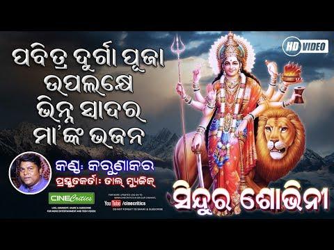 କରୁଣାକରଙ୍କ କଣ୍ଠରୁ ପବିତ୍ର ଦୁର୍ଗାପୂଜା ସ୍ପେଶାଲ ଭଜନ - Maa Mora Kalyana Mayee - Odia Bhajan - CineCritics