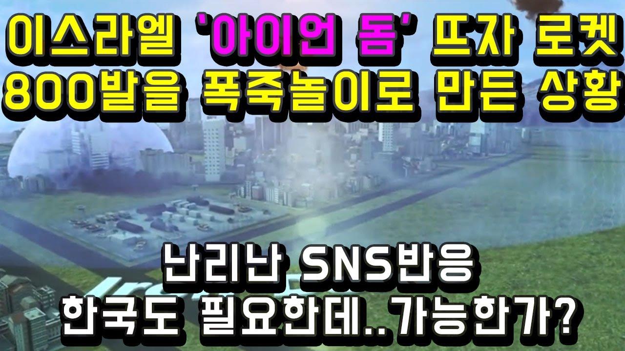 이스라엘 '아이언 돔' 뜨자 로켓 800발을 폭죽놀이로 만든 상황/ 난리난 SNS반응, 한국도 필요한데... 가능한가?