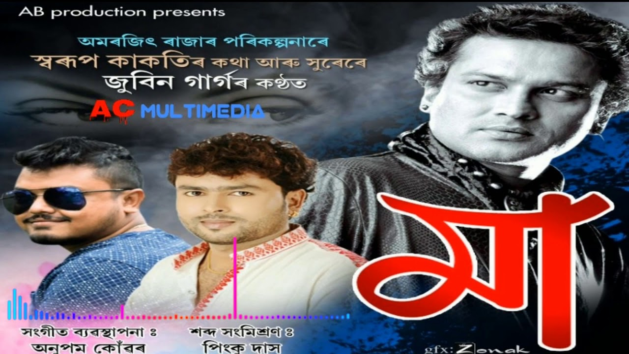 Maa By Zubeen Garg Swarup Kakati Full Song 2018 New Assamese