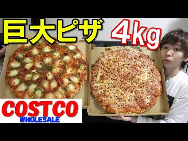 【大食い】コストコの超巨大ピザ!食べ切るまで帰れません!