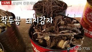춘천풍물시장강냉이(메옥수수뻥튀기)