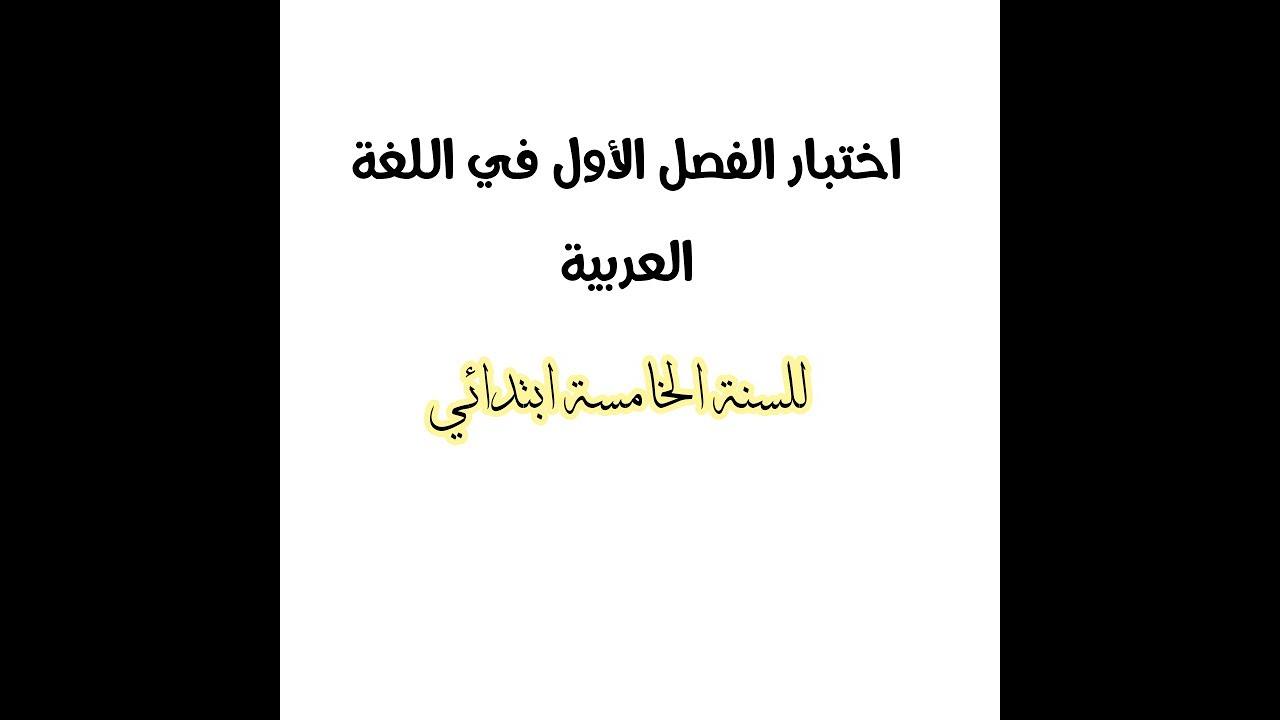 اختبار الفصل الأول في اللغة العربية للسنة الخامسة ابتدائي موسم 2020،2021