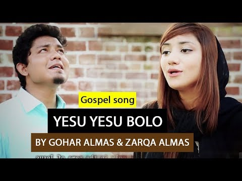 Gospel song Yesu yesu bolo by Gohar almas and Zarqa Almas