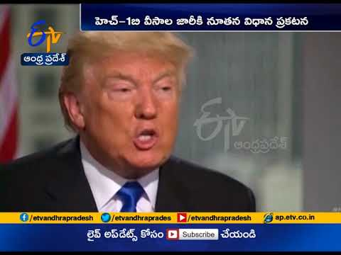 Trump adminstration Makes H1 B visa approval tough   Indian firms to be impacted