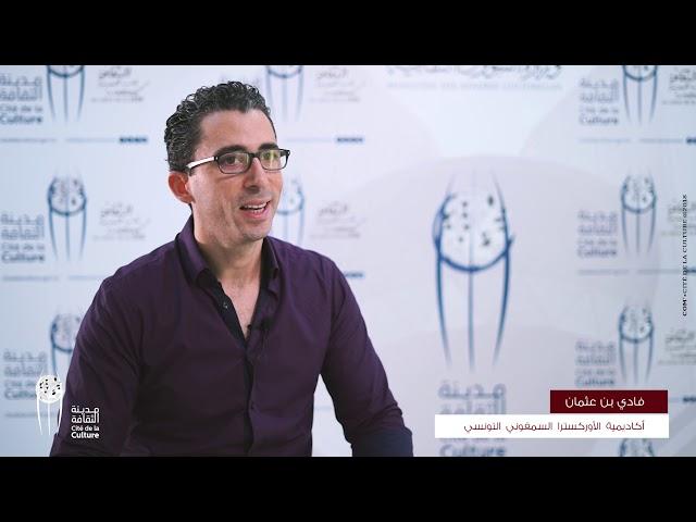 فادي عثمان يقدم اكاديمية الاركسترا السمفوني التونسي