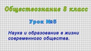 Обществознание 8 класс (Урок№5 - Наука и образование в жизни современного общества.)