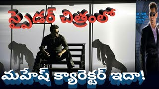 mahesh babu in spyder movie how to character mahesh ar murugadoss