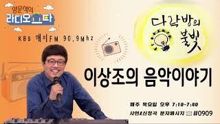 다락방의불빛-뮤직스토리텔러 이상조의 음악이야기[엔니오모리꼬네]