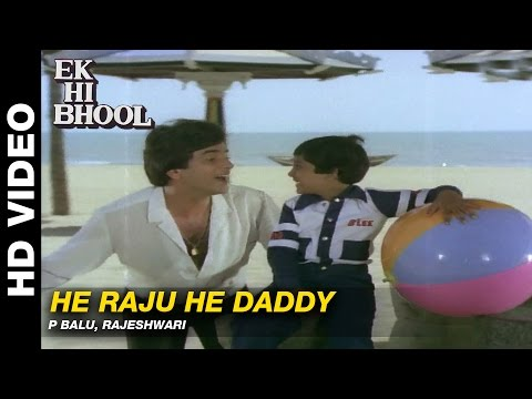 He Raju He Daddy - Ek Hi Bhool   S. P. Balasubrahmanyam & Rajeshwari   Jeetendra & Rekha