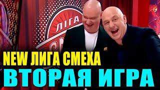 Лига Смеха 2021 полный выпуск второй игры сезона ЛУЧШИЕ ПРИКОЛЫ 2021 которые порвали зал