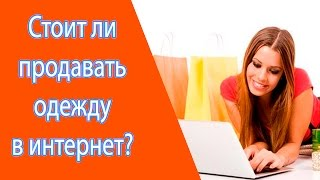 Азат Валеев: Стоит ли продавать одежду в интернет?
