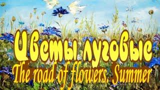 Цветы полевые: Букеты Натюрморты Русский пейзаж Летняя живопись Summer (HD 720)