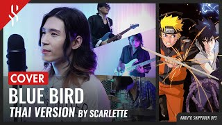 Naruto Shippuden OP3 - Blue Bird แปลไทย【Band Cover】by【Scarlette】
