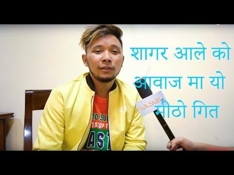 Sagar Ale Interview Nepal Idol राम्रो सोच भएका गायक सागर आले  सङ को मिठो कुरा कानी NEPAL IDOL 2017