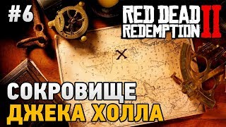 Red Dead Redemption 2 охота   6 Сокровище Джек Холла