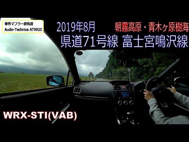 2019年8月 県道71号線 富士宮鳴沢線 朝霧高原・青木ヶ原樹海 WRX STI