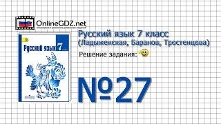 Задание № 27 — Русский язык 7 класс (Ладыженская, Баранов, Тростенцова)