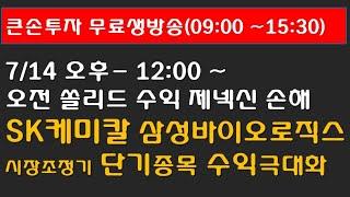 [주식] 무료 실시간 방송 - 7/14 오후