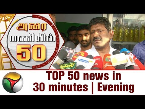 Top 50 News in 30 Minutes | Evening | 04/08/2017 | Puthiya Thalaimurai TV