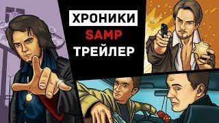 Хроники SAMP: Трейлер