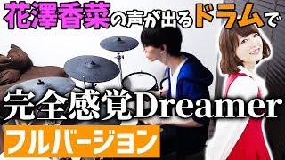 【フルバージョン】花澤香菜さんの声が出るドラムで「完全感覚Dreamer」【叩いてみた】 花澤香菜 検索動画 25