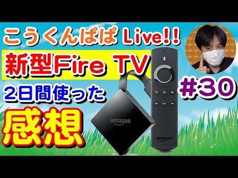 4K HDR対応!新型Fire TV操作感デモ&2日間使った感想など【#30 こうくんぱぱLive】