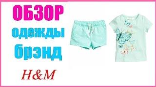 ОБЗОР одежды.  Шорты и футболка брэнд H&M
