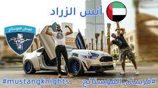 أنس الزراد - الامارات - مسابقة #فرسـان_المـوستانج