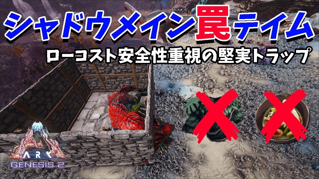 【ARK: Genesis Part 2】シャドウメイン罠テイム!寝ないことなんてない!スタック対策の方法を解説【ジェネシス2】【PC】【PS4】