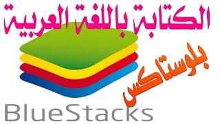 حل مشكلة الكتابة باللغة العربية في برنامج BlueStacks  وضبط الاعدادات