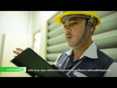 Bangkok Hospital Chanthaburi [Thailand Energy Awards 2015]