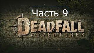 Deadfall Adventures Прохождение на русском Часть 9 Шахты
