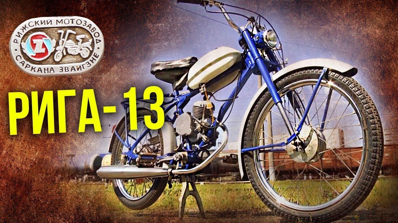 РИГА-13 Тест-драйв и обзор Советского мопеда | Мотоциклы СССР ИСТОРИЯ | Pro Автомобили CCCР